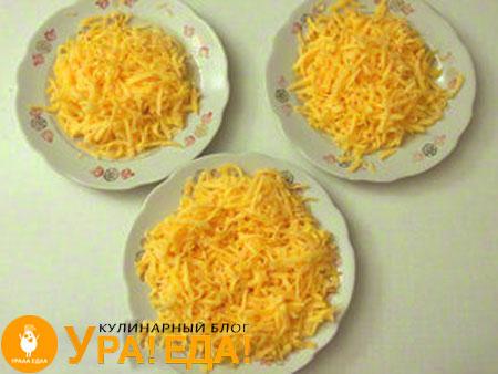 три части сыра тертого